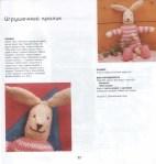 Мои рукодельки Игрушечный кролик60