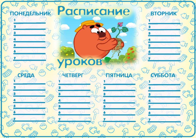 Рукодельки - расписание уроков