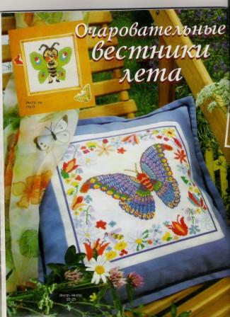Бабочка Рукодельки