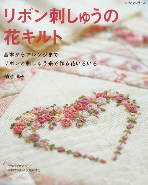 Вышивка лентами японские