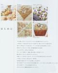 Вышивка лентами японский журнал Рукодельки1131663687