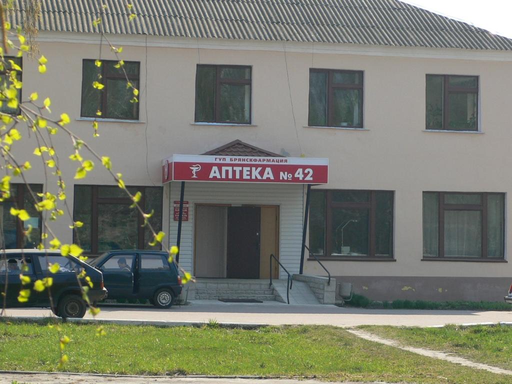 Аптека № 42 Брянскфармации  Брасово поселок Локоть