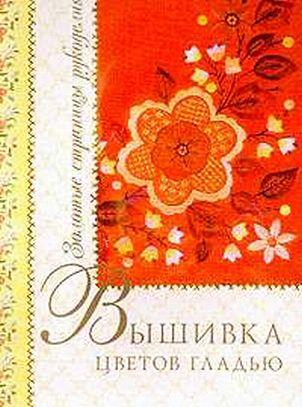 Еременко вышивка гладью Рукодельки
