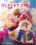 Мои рукодельки Книга по рукоделию Фото00