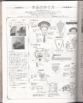 Мои рукодельки Книга по рукоделию Фото1741045738