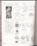 Мои рукодельки Книга по рукоделию Фото1741048404