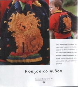 Рюкзак со львом