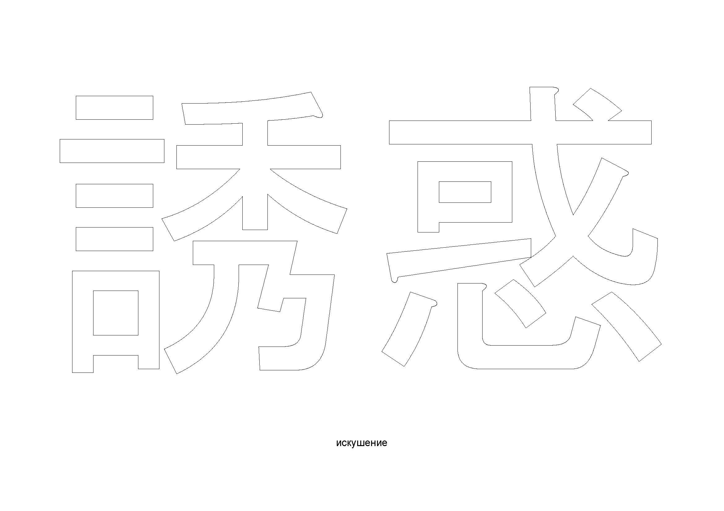 Раскраска иероглифы распечатать этого под