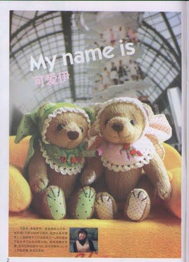 Мои рукодельки Мишки Тедди игрушки1