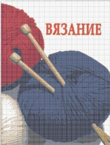 Мои рукодельки обложка для вязания цветная схема для вышивки крестиком