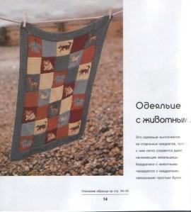 Одеяльце с животными