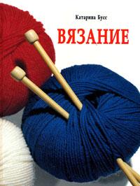Мои рукодельки оригинальная картинка обложка для вязания
