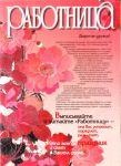 Мои рукодельки журналы вязаниеp0034
