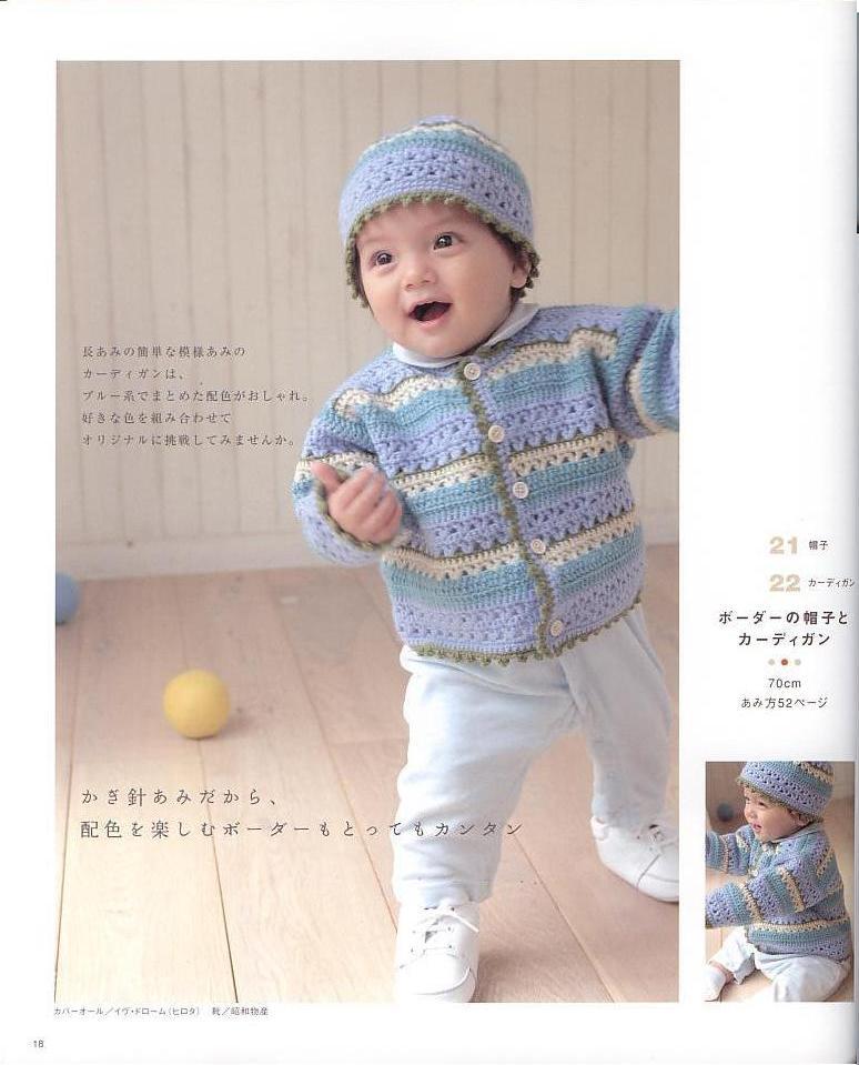 Вязание кофта малышу 1 год