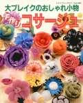 мои рукодельки цветы 789751438