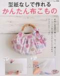 мои рукодельки японские сумки001-1
