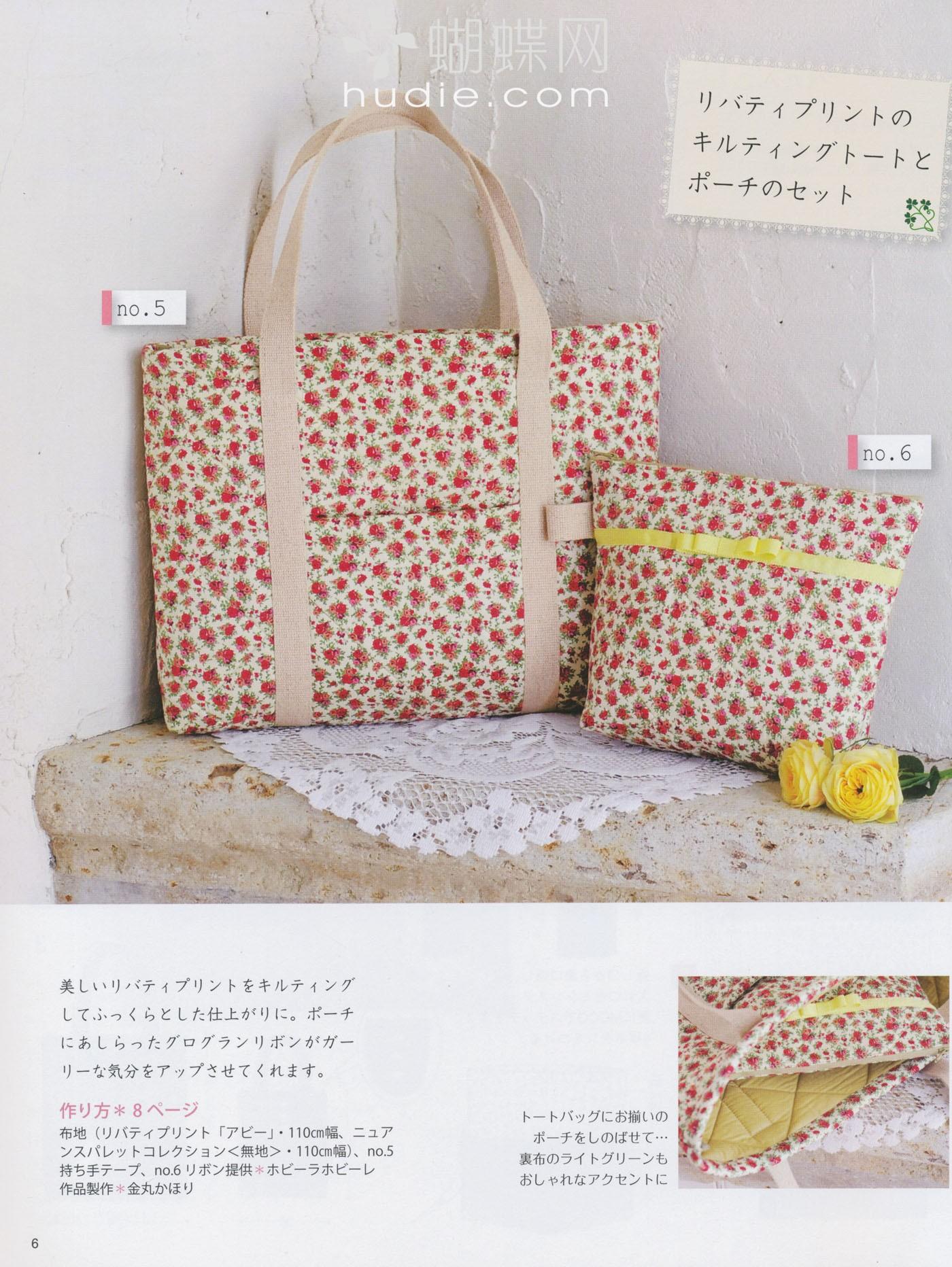 Сама сошью летнюю сумку