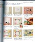 Мои рукодельки Page051