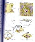 Мои рукодельки Page053