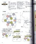 Мои рукодельки Page054