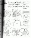 Мои рукодельки Page067