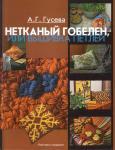 My handmade Gusev A.G. Netkannyj a gobelin, or an embroidery a loop1-обложка