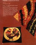 My handmade Gusev A.G. Netkannyj a gobelin, or an embroidery a loop22