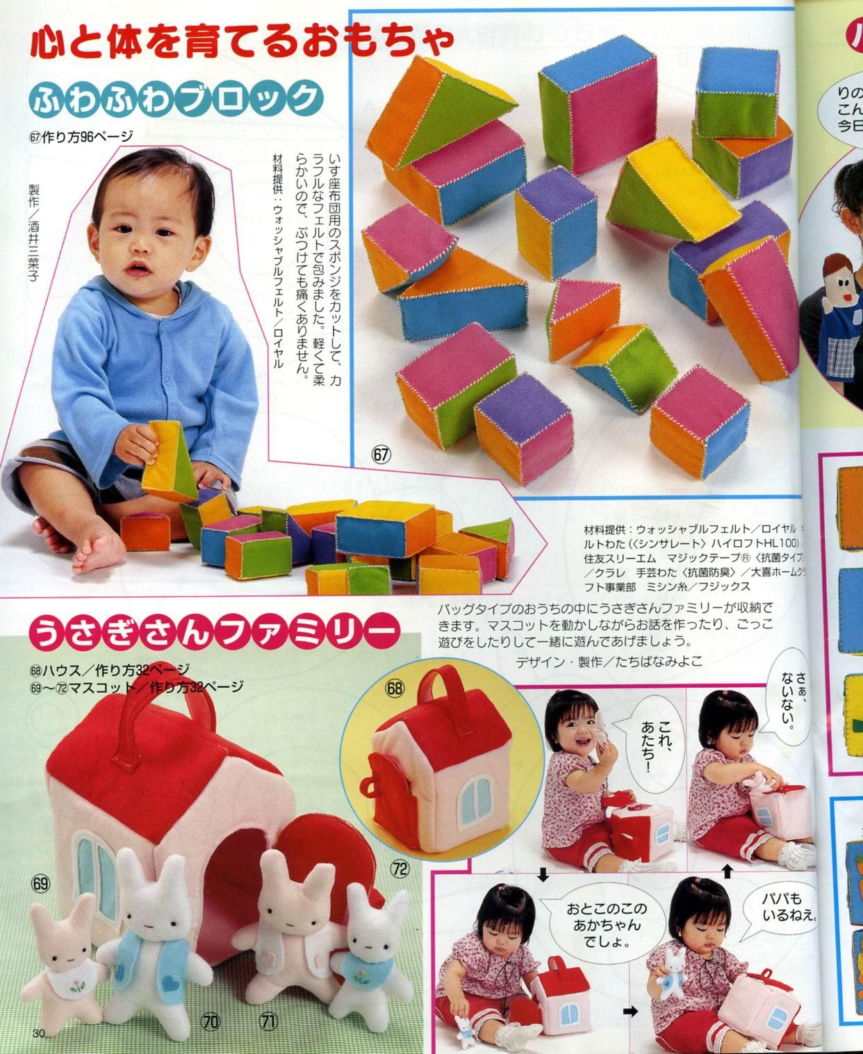 Игрушки маленьким детям своими руками