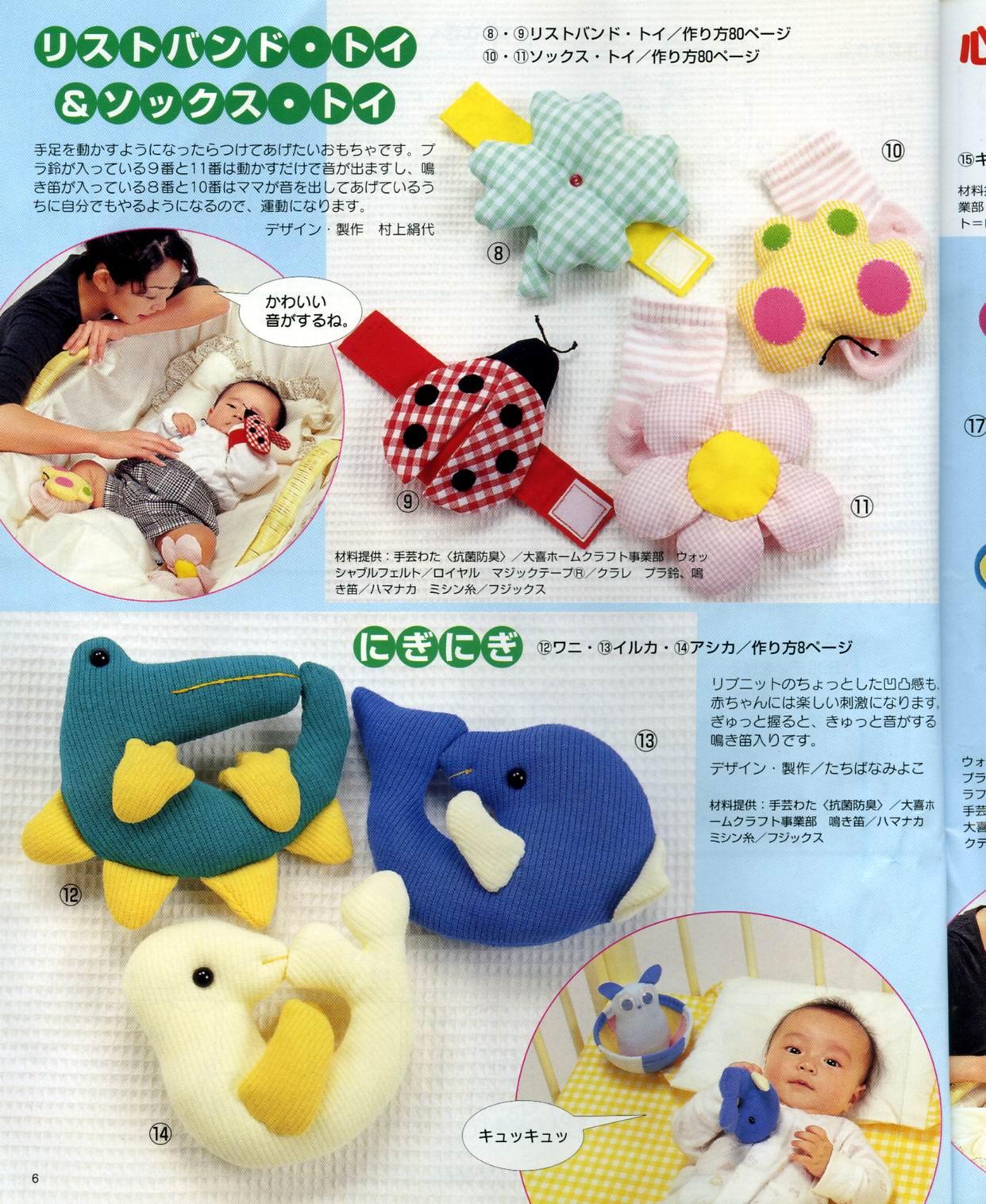 Что может сшить ребенок игрушки
