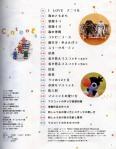 Японские игрушки - Мои рукодельки001