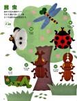 Японские игрушки - Мои рукодельки024