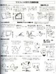 Японские игрушки - Мои рукодельки033