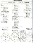 Японские игрушки - Мои рукодельки034