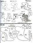 Японские игрушки - Мои рукодельки041