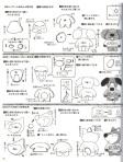 Японские игрушки - Мои рукодельки050