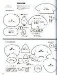 Японские игрушки - Мои рукодельки052
