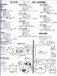 Японские игрушки - Мои рукодельки053