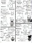 Японские игрушки - Мои рукодельки054