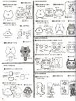 Японские игрушки - Мои рукодельки056