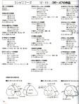 Японские игрушки - Мои рукодельки058
