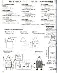 Японские игрушки - Мои рукодельки064