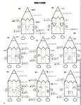 Японские игрушки - Мои рукодельки066