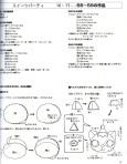 Японские игрушки - Мои рукодельки067
