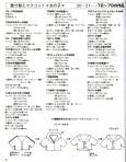Японские игрушки - Мои рукодельки078