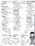 Японские игрушки - Мои рукодельки084