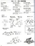Японские игрушки - Мои рукодельки092