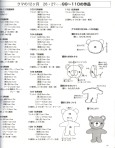 Японские игрушки - Мои рукодельки097