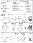 Японские игрушки - Мои рукодельки110