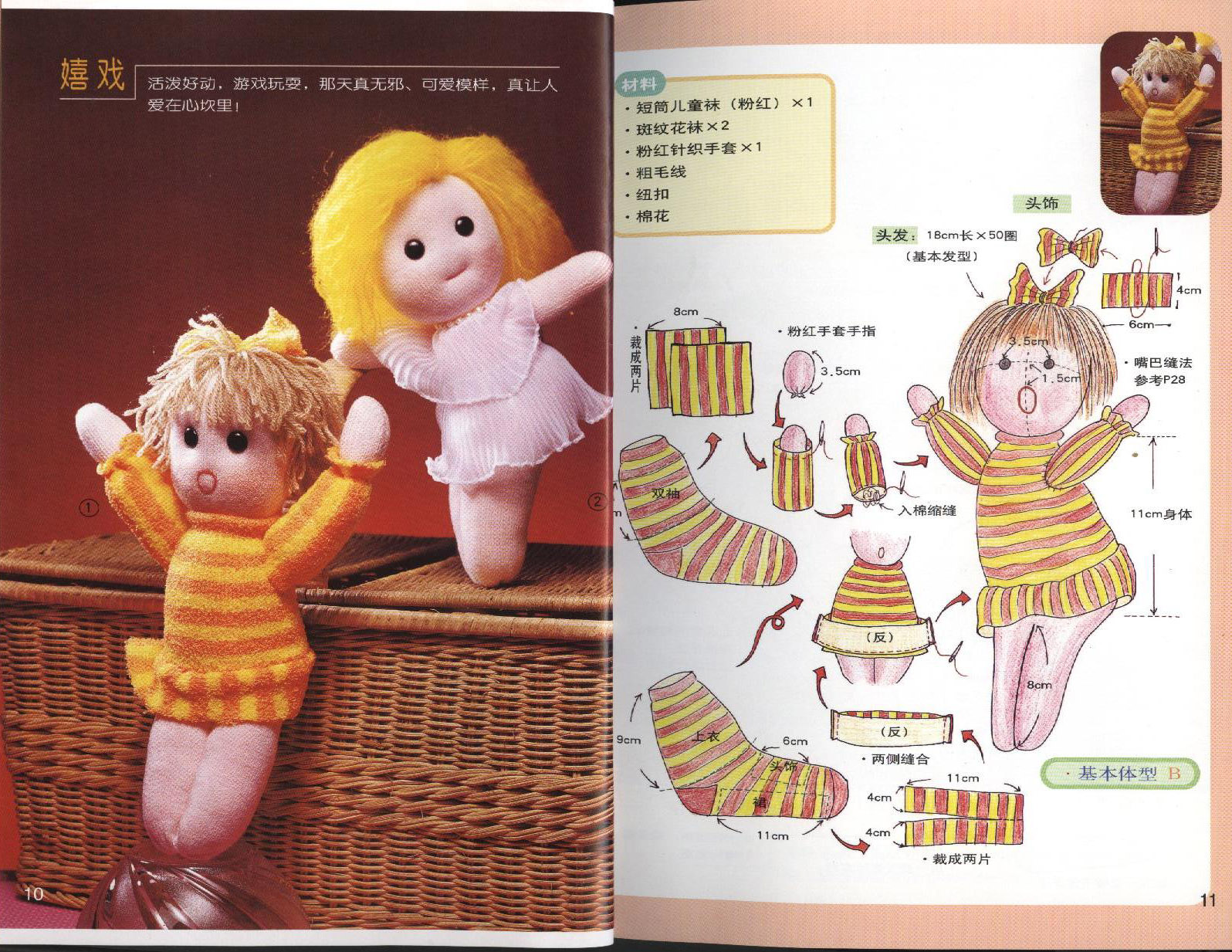 Куклы своими руками из носков, фото, инструкция 100